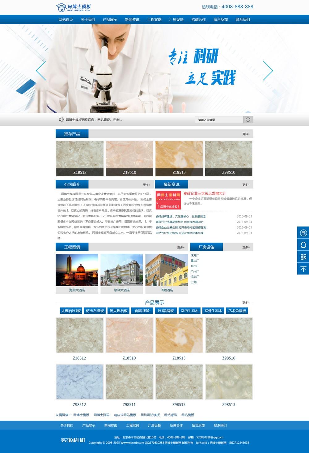 (手机数据同步)化学化工企业实验科技研究类网站