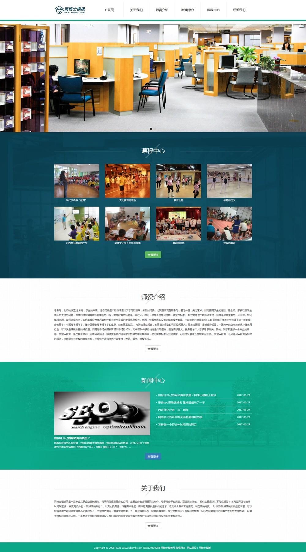 (自适应手机版)html5教育培训机构网站模版