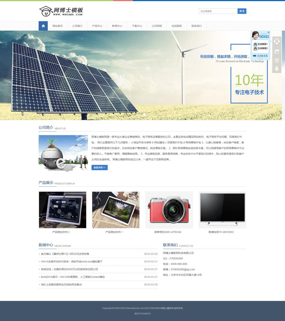 (自适应手机版)HTML5响应式电子产品网站