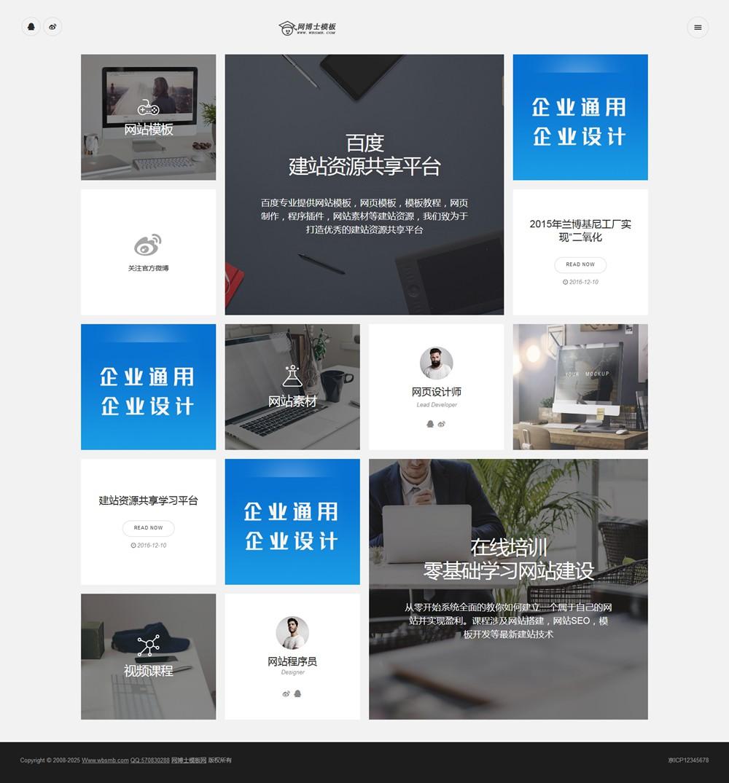 (自适应手机版)html5响应式卡片式设计动态加载