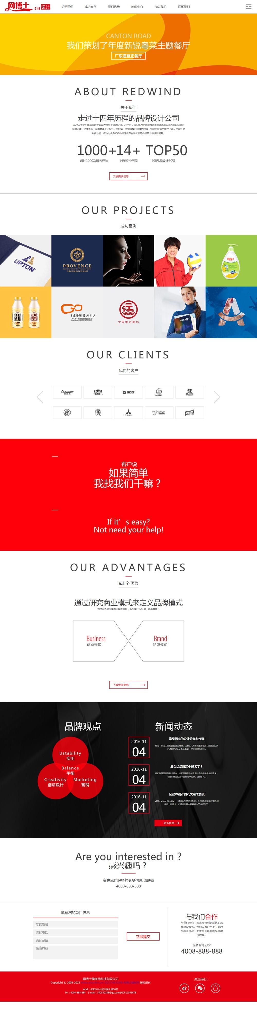 (自适应手机版)HTML5响应式网络文化传媒公司网站