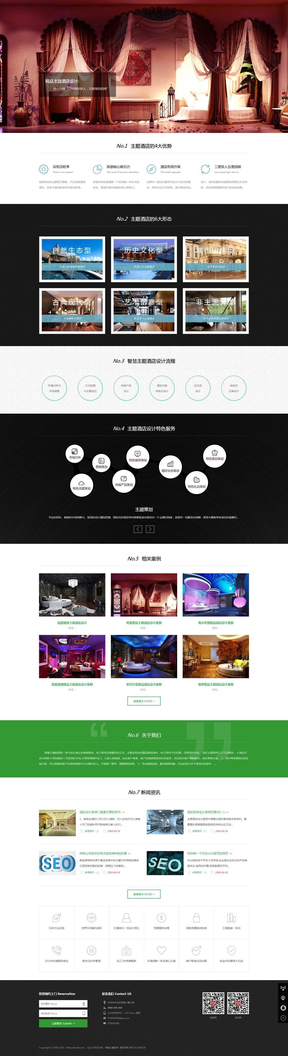 (自适应手机版)HTML5响应式酒店设计室内装修网站