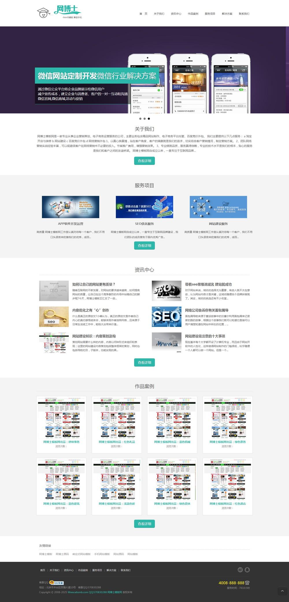 (自适应手机版)html5响应式网络设计公司网站