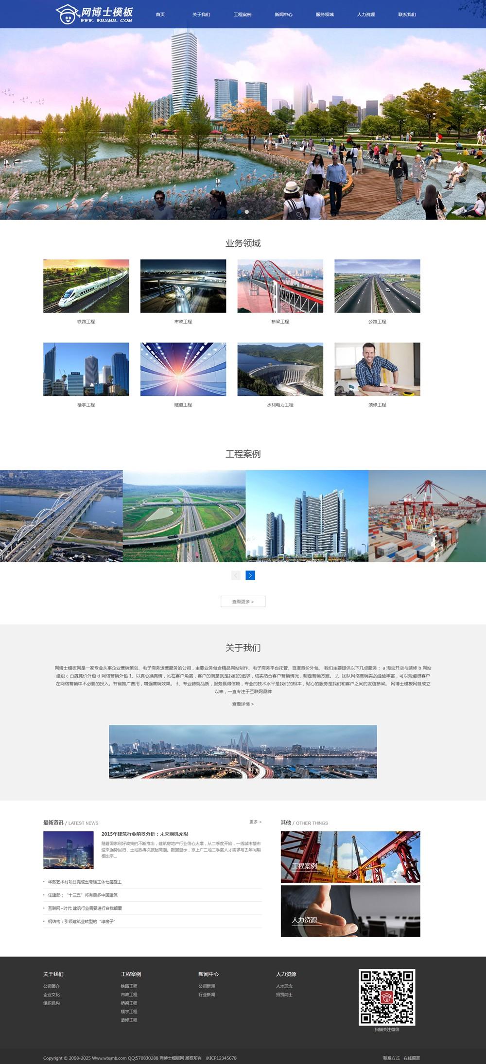 (自适应手机版)html5装修工程建设类企业整站模板