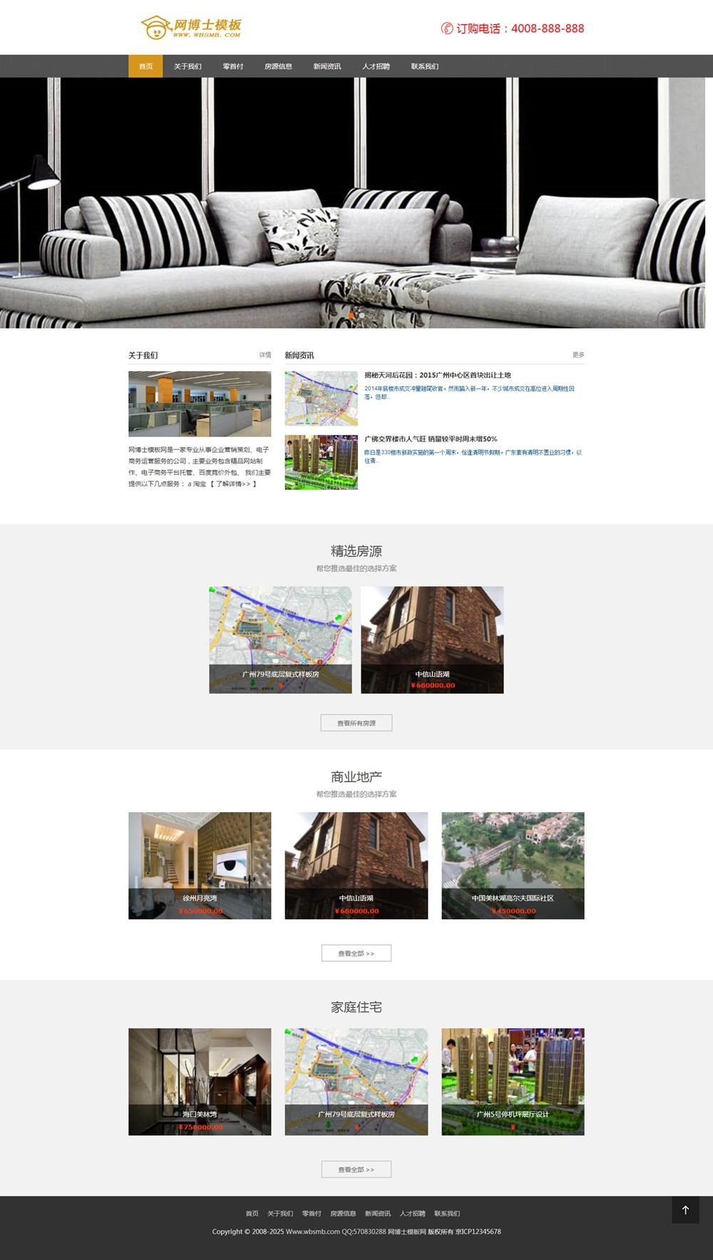 (自适应手机版)房地产企业代理公司网站