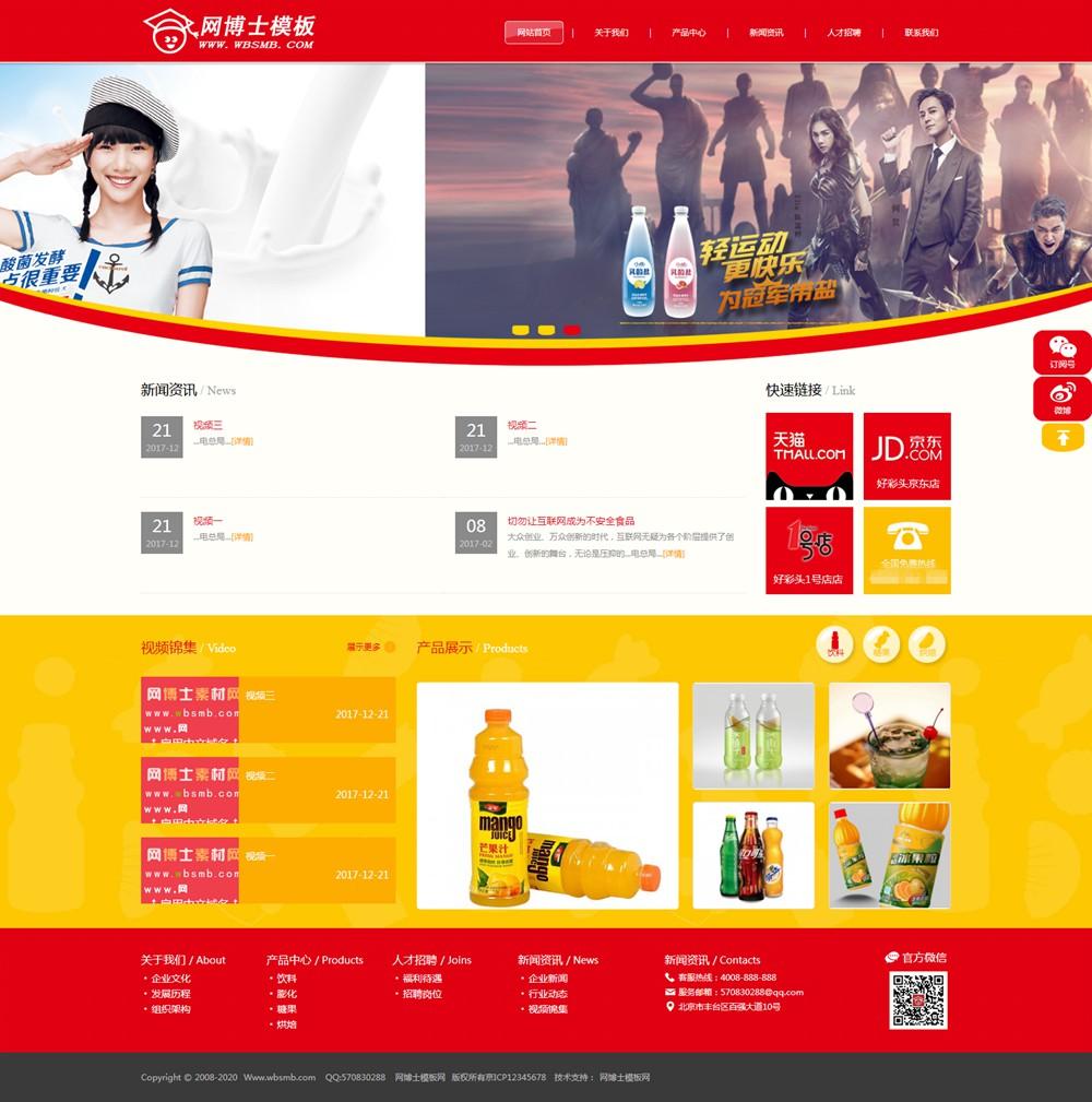 (自适应手机版)红色大气食品饮料日化用品网站