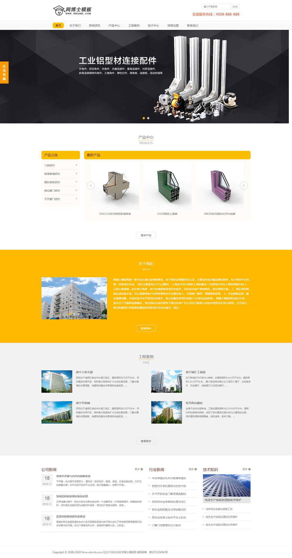 (自适应手机版)铝合金装修建材网站源码