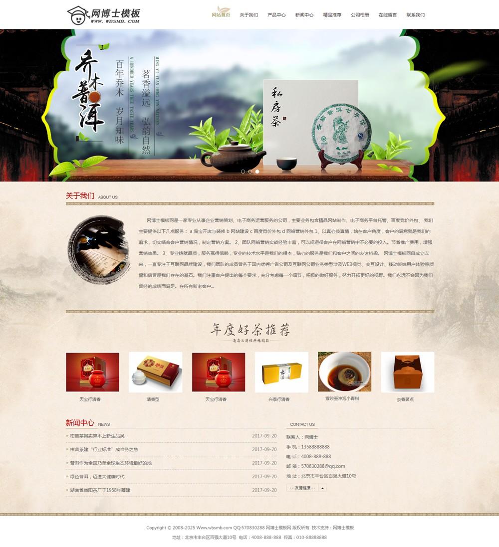 (自适应手机版)响应式茶叶基地茶道茶文化类网站