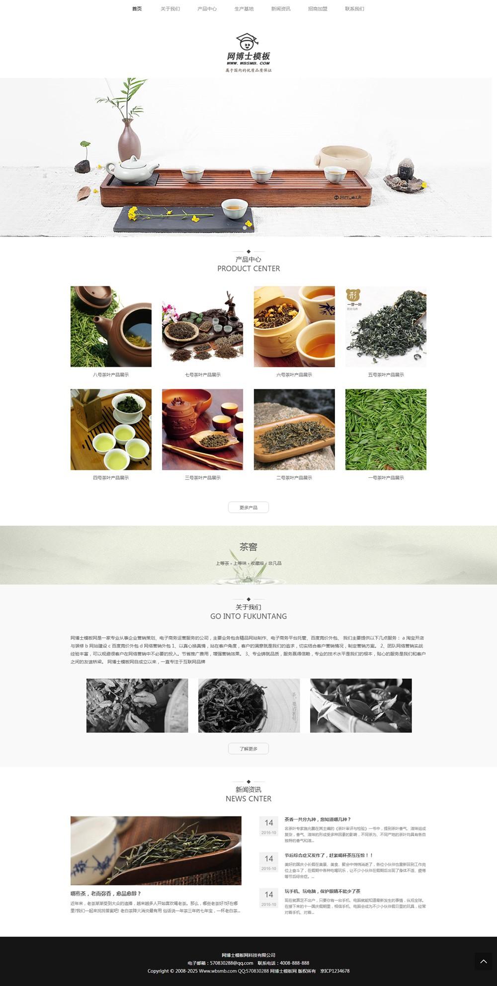 (自适应手机版)响应式茶叶产品展示网站源码