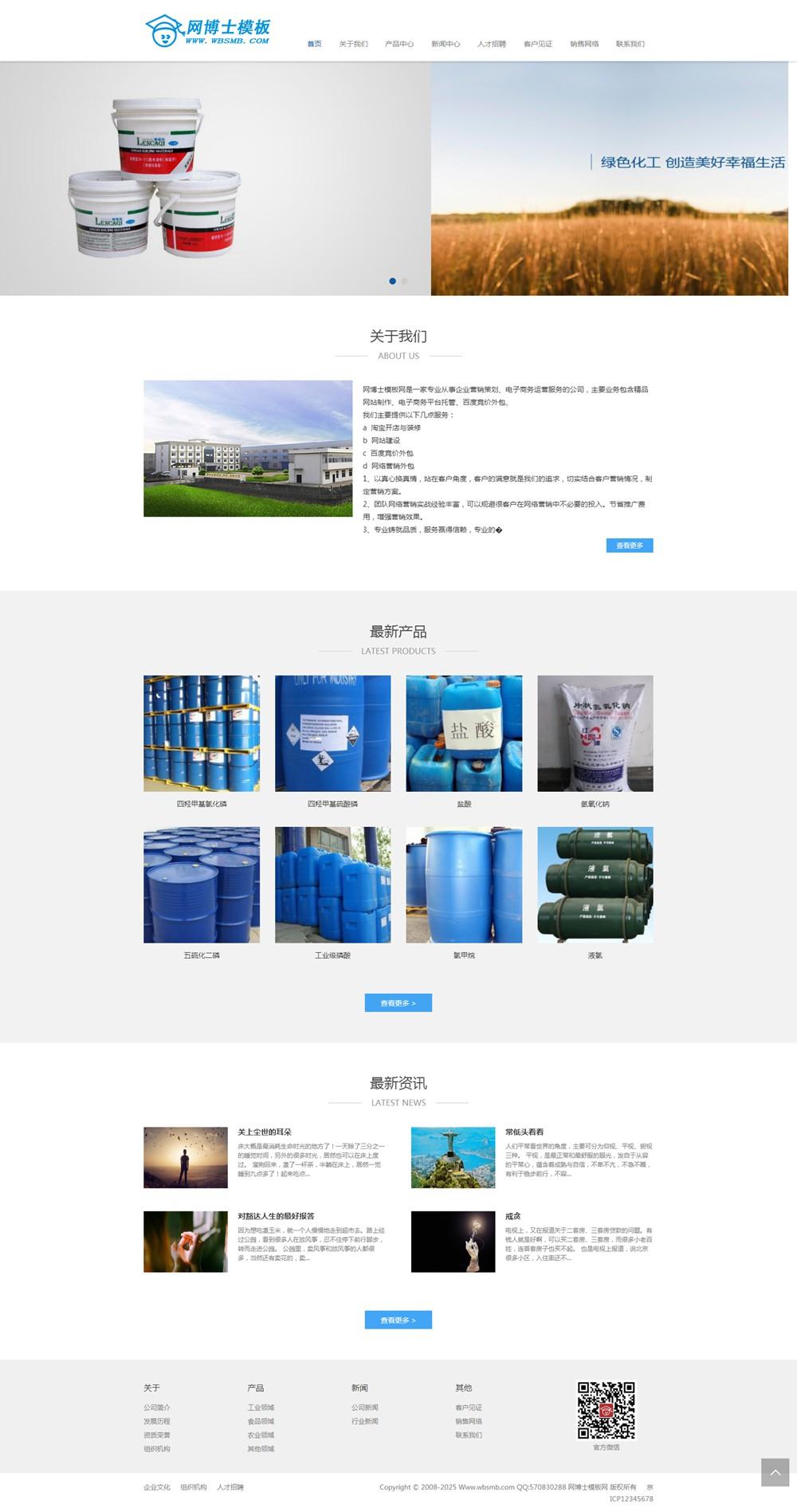 (自适应手机版)响应式化工原料工业化学类网站