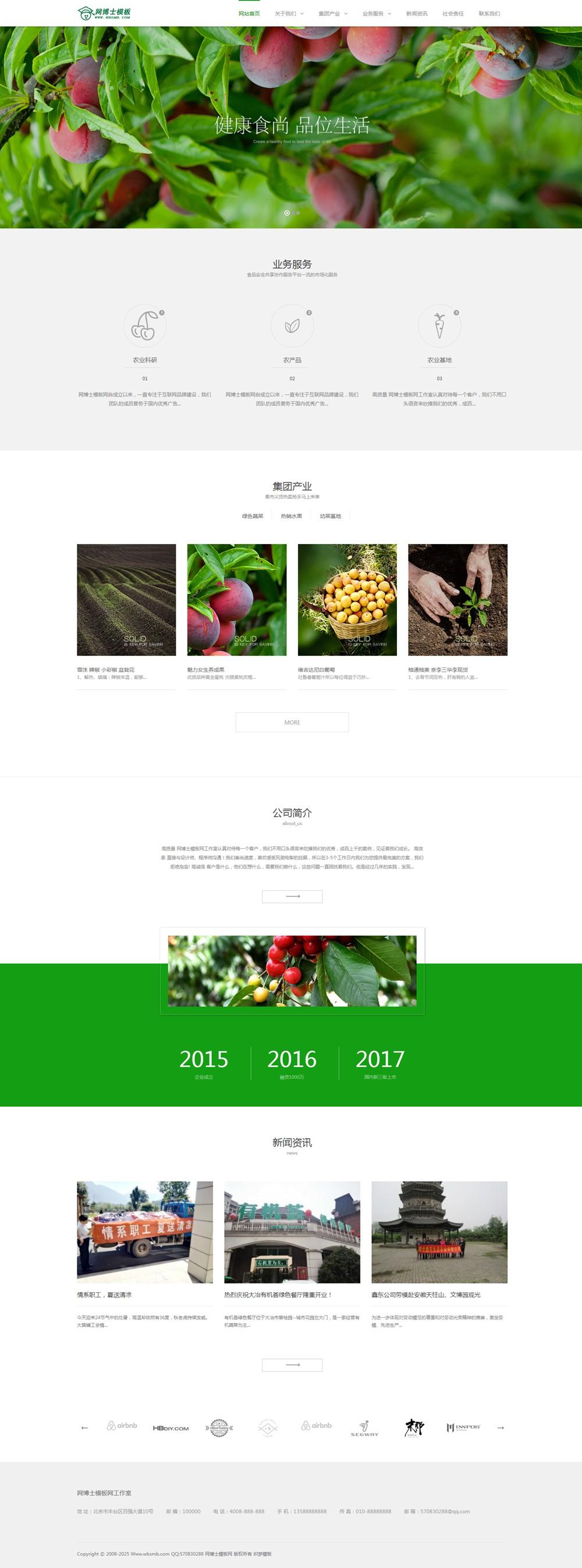 (自适应手机版)响应式农业果园蔬菜基地果蔬田园网站