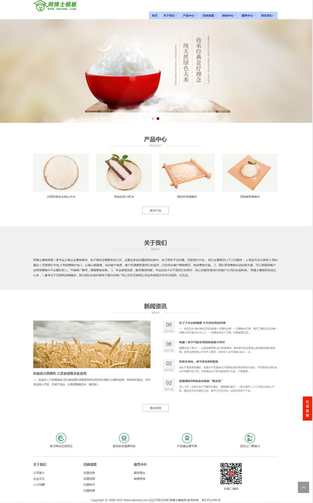 (自适应手机版)响应式农产品大谷物米食品网站