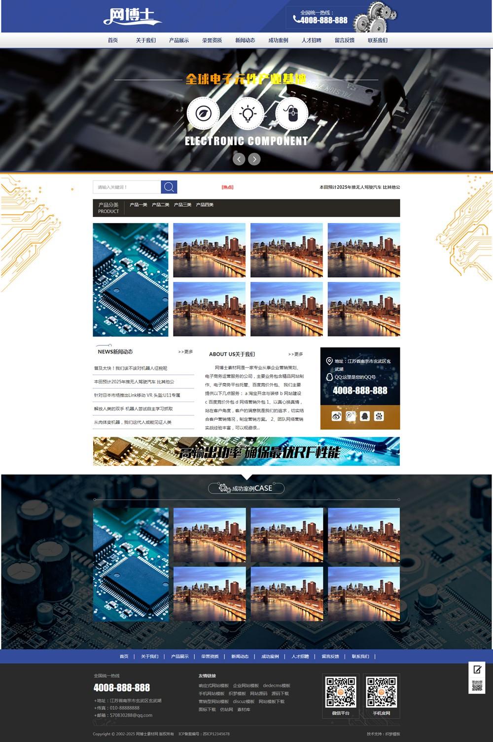 (带手机版数据同步)电子元件工程工具类网站织梦模板