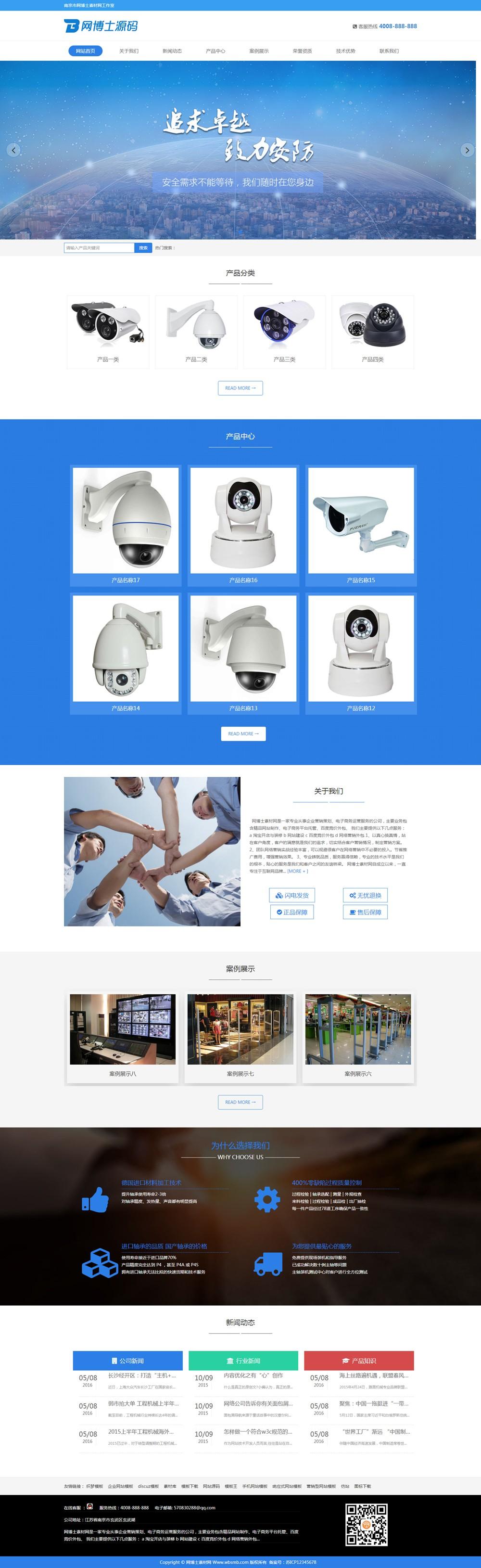 (自适应手机版)响应式安防仪表摄像头设备类网站织梦模板