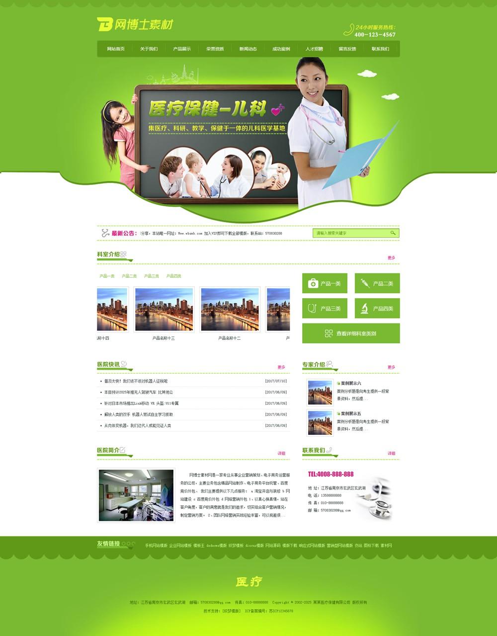 (带手机版数据同步)医疗保健儿科科研类网站织梦模板