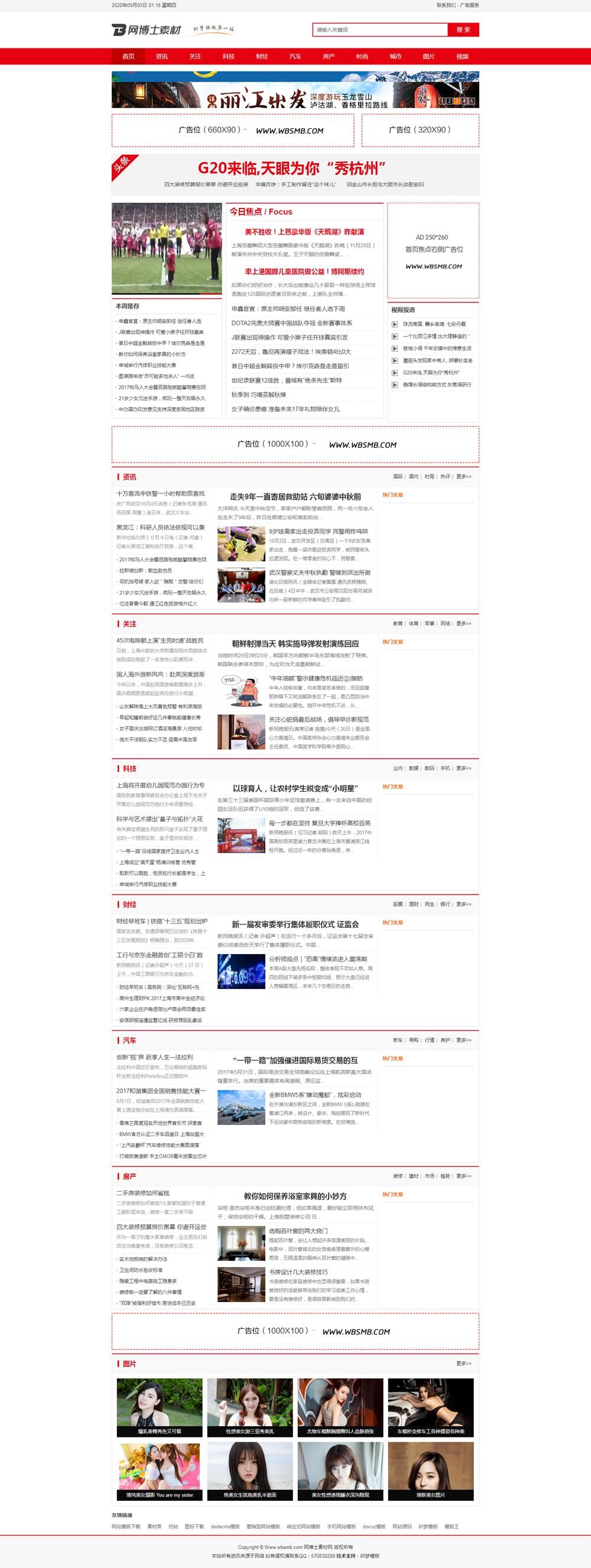 (带手机版数据同步)地方门户新闻文章资讯网源码