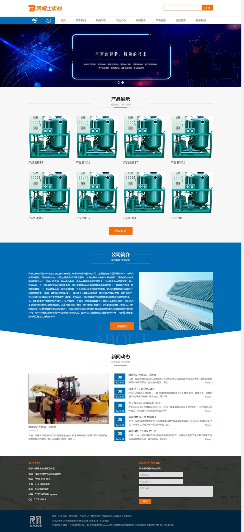 (自适应手机版)响应式液压滤油机类网站织梦模板