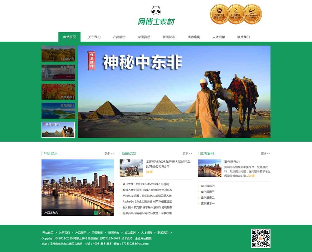 (自适应手机版)响应式入境国内出境旅游行业类网站织梦模板
