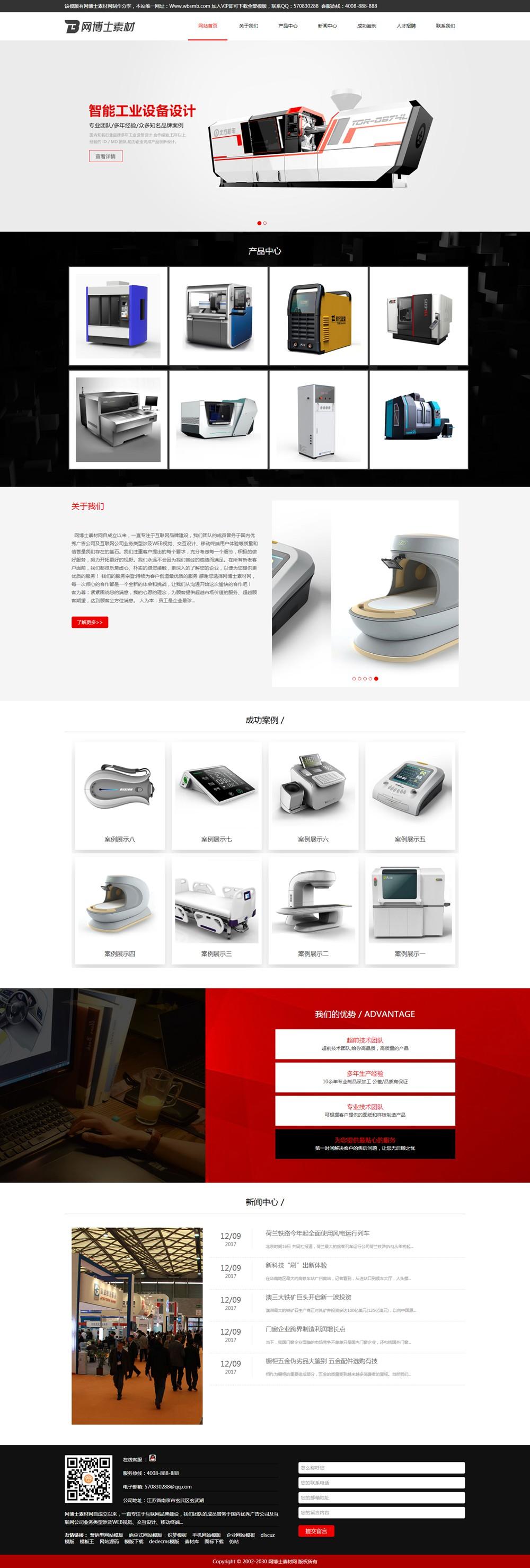 (自适应手机版)响应式智能工业设备设计类企业织梦模板