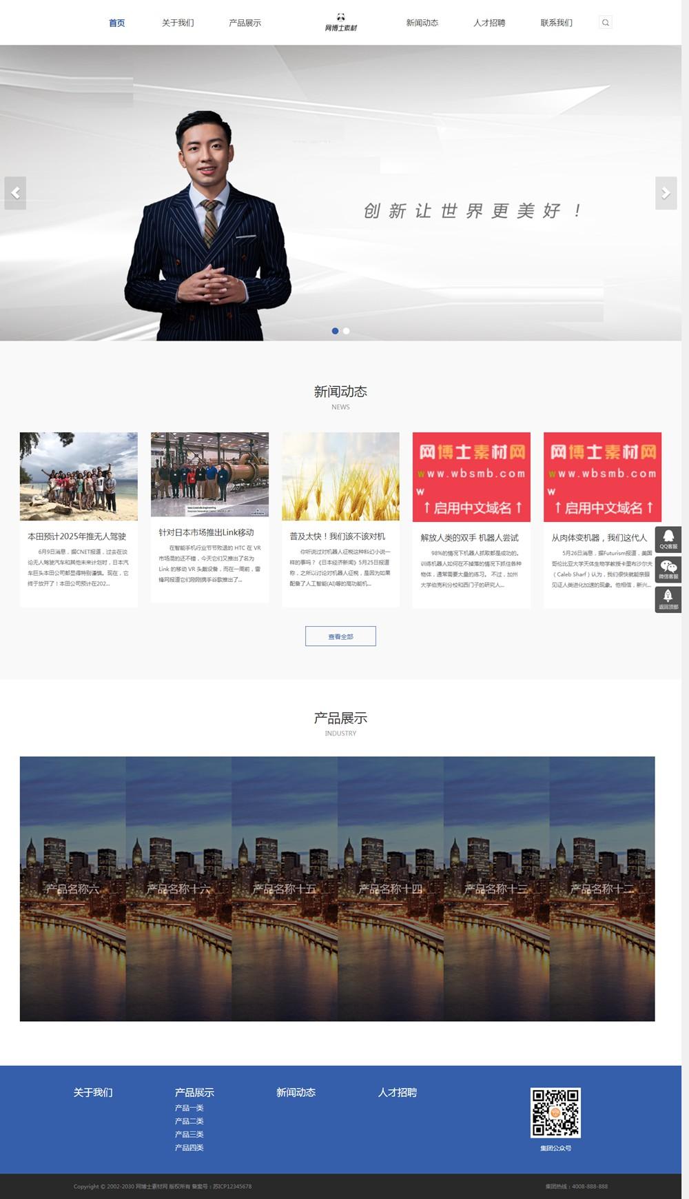 (自适应手机版)响应式企业集团通用类网站织梦模板