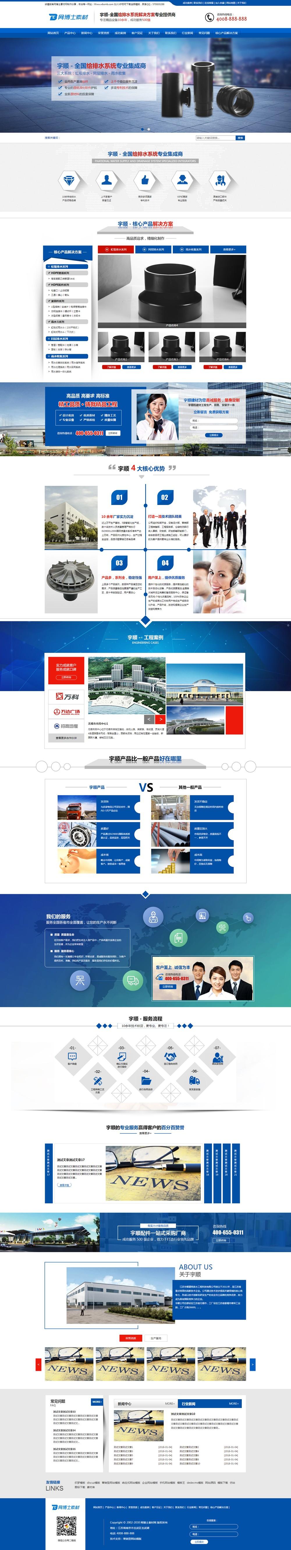(带手机版数据同步)营销型排水系统管道类企业织梦模板