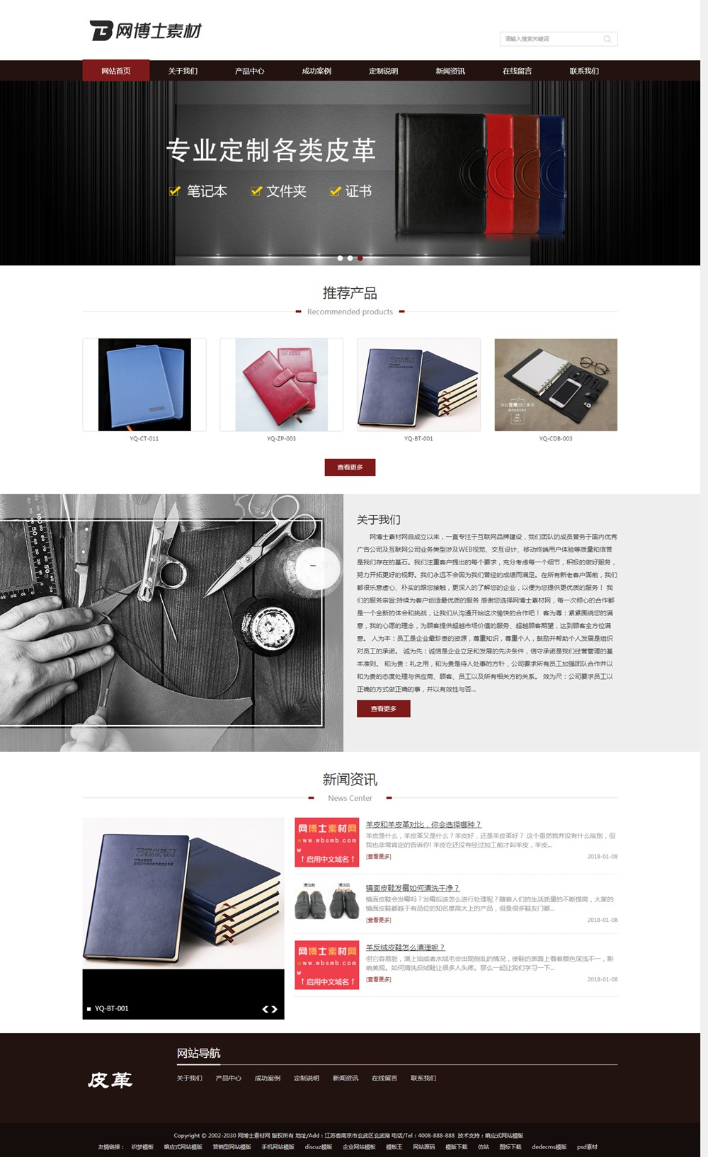 (自适应手机版)响应式皮革皮具类网站织梦模板