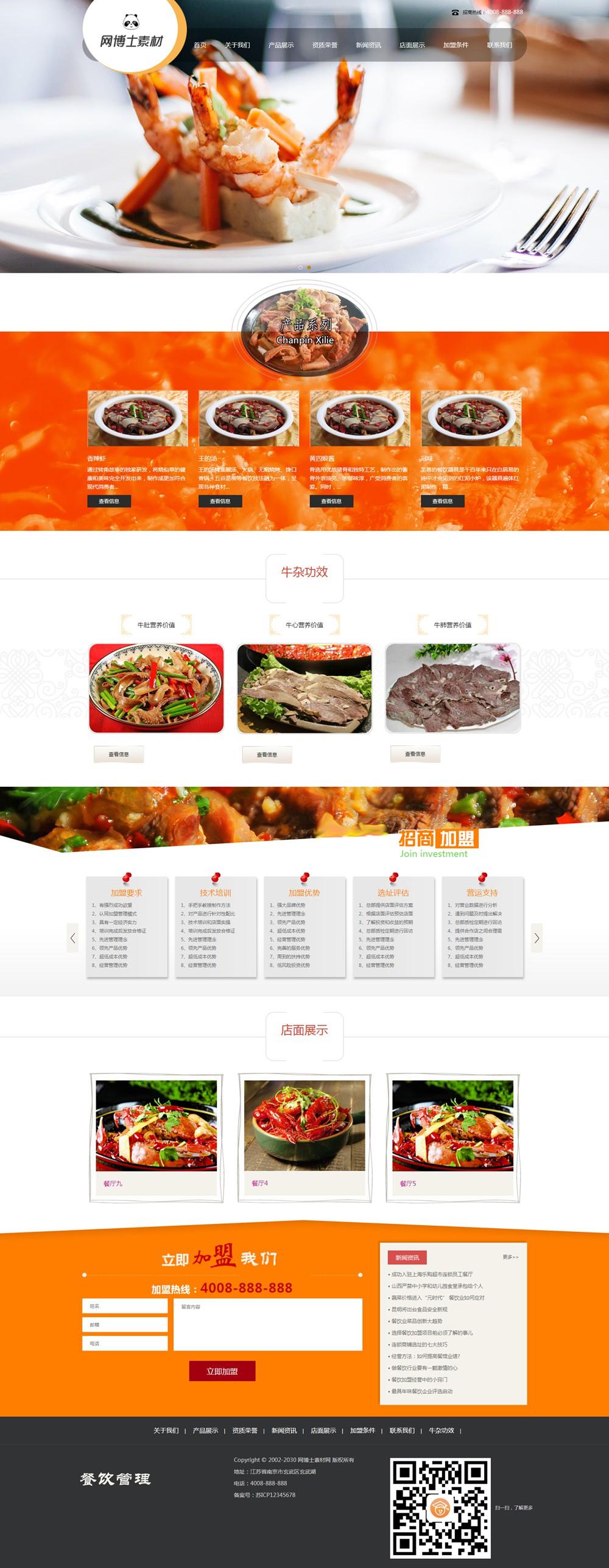 (带手机版数据同步)响应式餐饮牛杂小吃类网站织梦模板 小吃加盟培训类网站模版源码