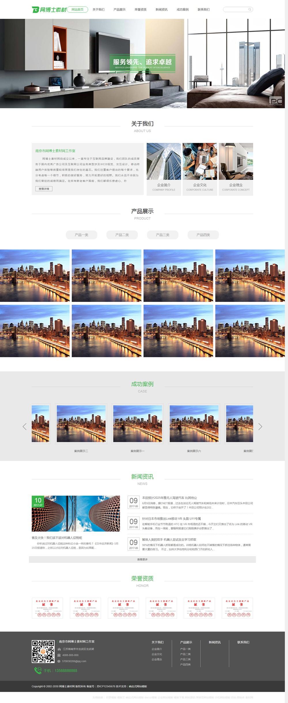 (自适应手机版)响应式智能家居建材类织梦模板 html5响应式绿色智能家居网站源码