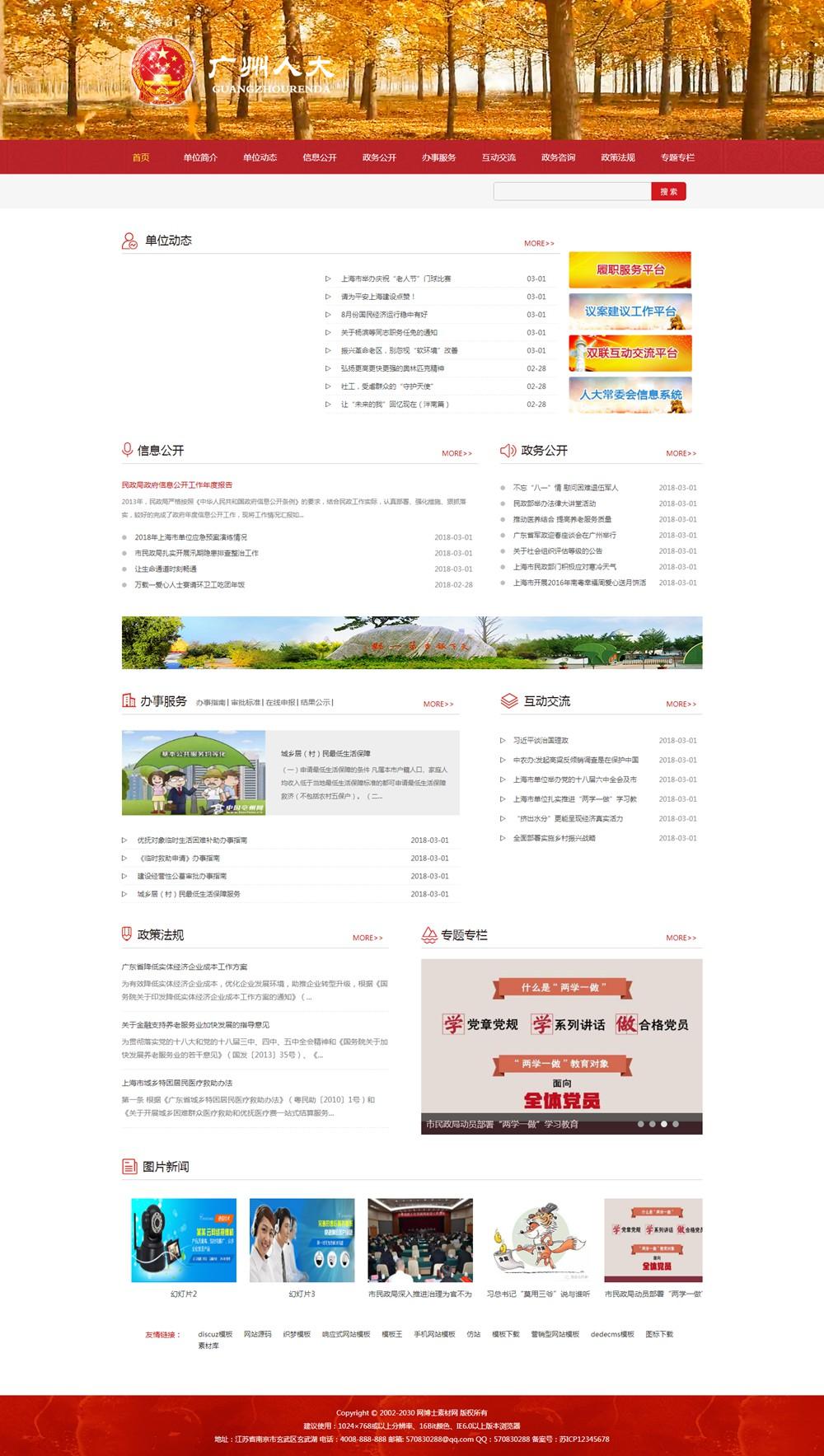 (带手机版数据同步)政府行政部门事业单位商会协会类网站织梦模板 红色地方政府类