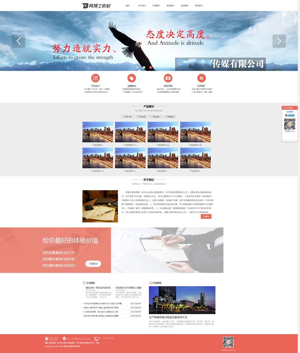(带手机版数据同步)户外广告代理传媒类织梦模板 传媒广告类网站源码下载