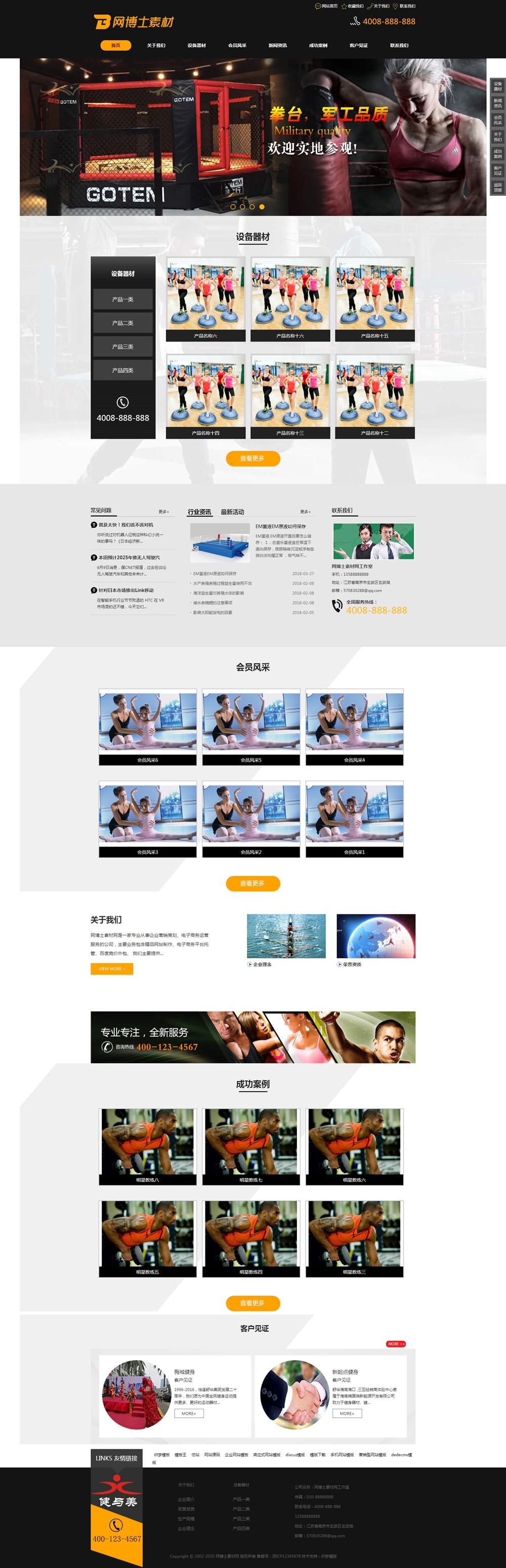 (带手机版数据同步)体育健身用品器材类织梦模板 瑜伽拳击健身设备生成企业网站
