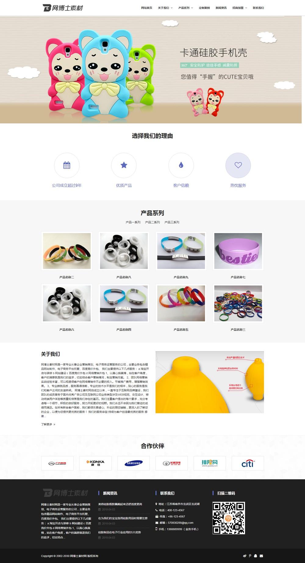 (自适应手机版)响应式泰硅胶制品类网站织梦模板 HTML5响应式小饰品玩具类网站