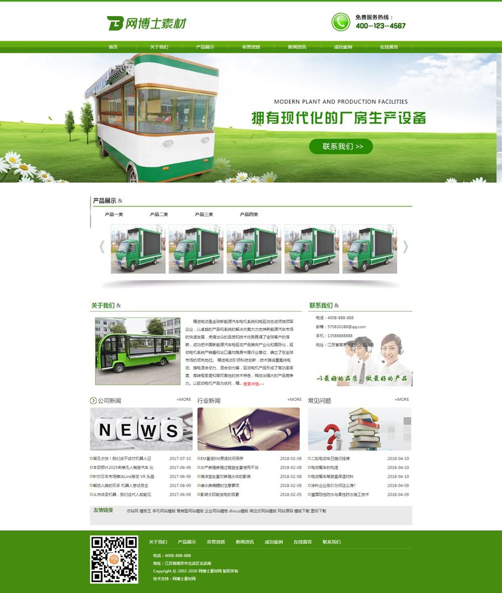 (带手机版数据同步)电动机械电子设计制造类织梦模板 新能源电动汽车网站模版下载