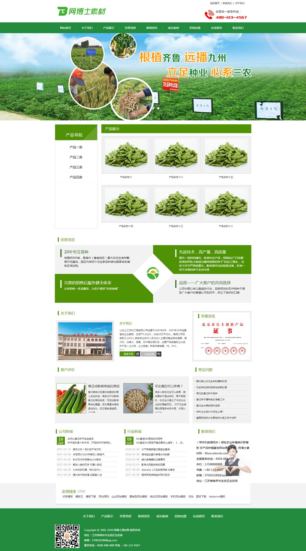 (带手机数据同步)绿色农业种植类织梦模板 农产品种植基地网站源码下载
