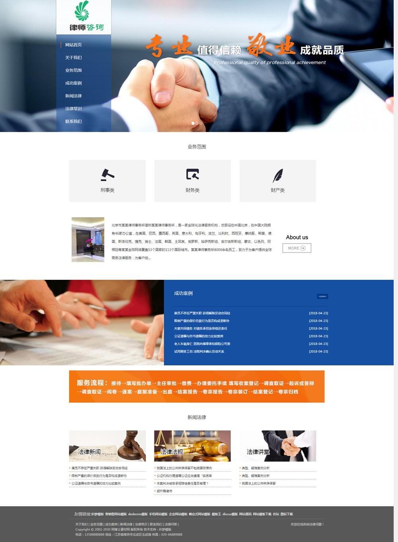 (带手机版数据同步)行政诉讼律师事务所类网站织梦模板 律师事务所法律咨询网站源码