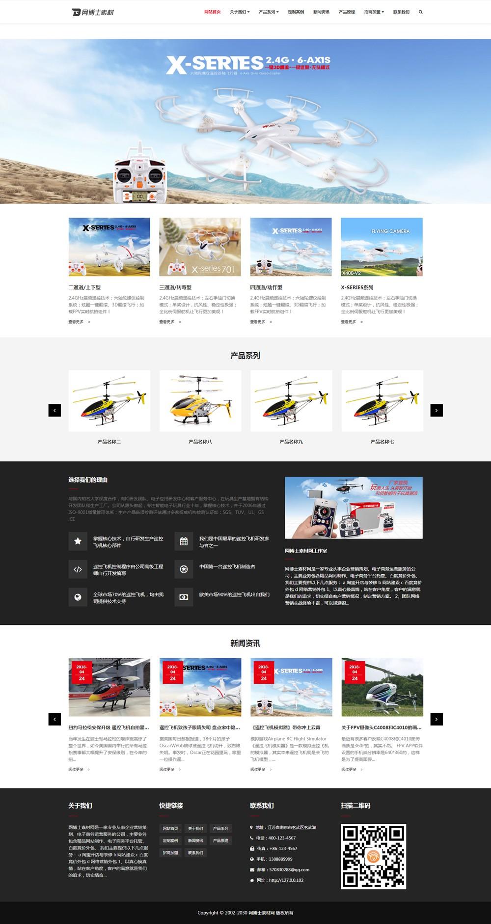 (自适应手机版)响应式无人机智能电子玩具类网站织梦模板 HTML5无人机智能设备