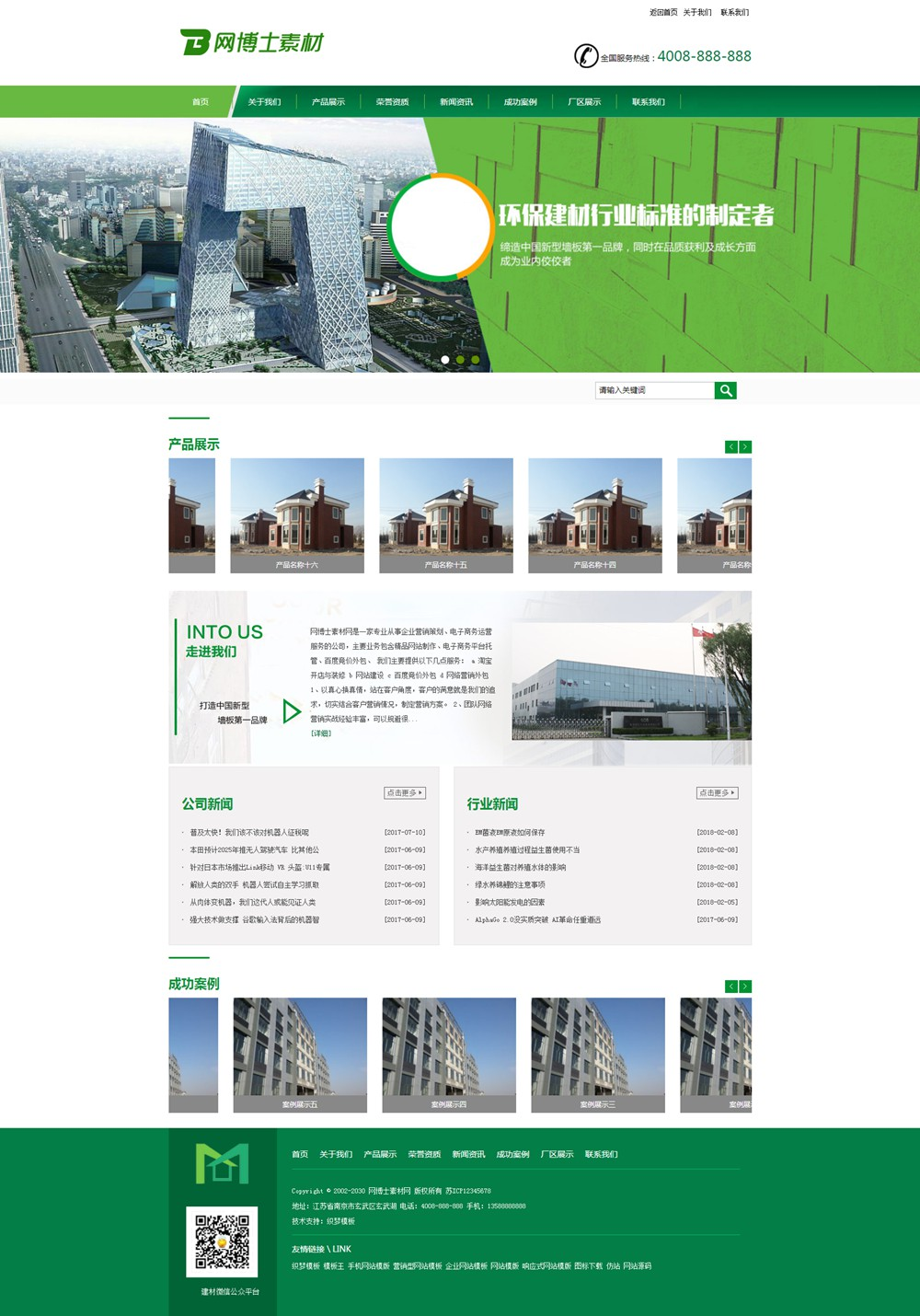 (带数据版数据同步)绿色低碳环保节能建材类织梦模板 绿色环保建材网站源码下载