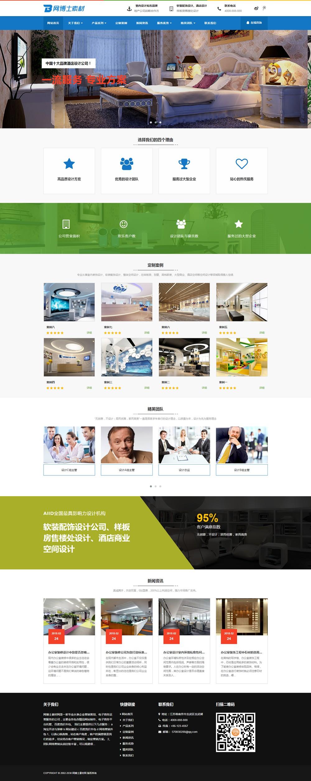 (自适应手机版)响应式装修软装配饰设计类网站织梦模板 HTML5室内装修设计类网站