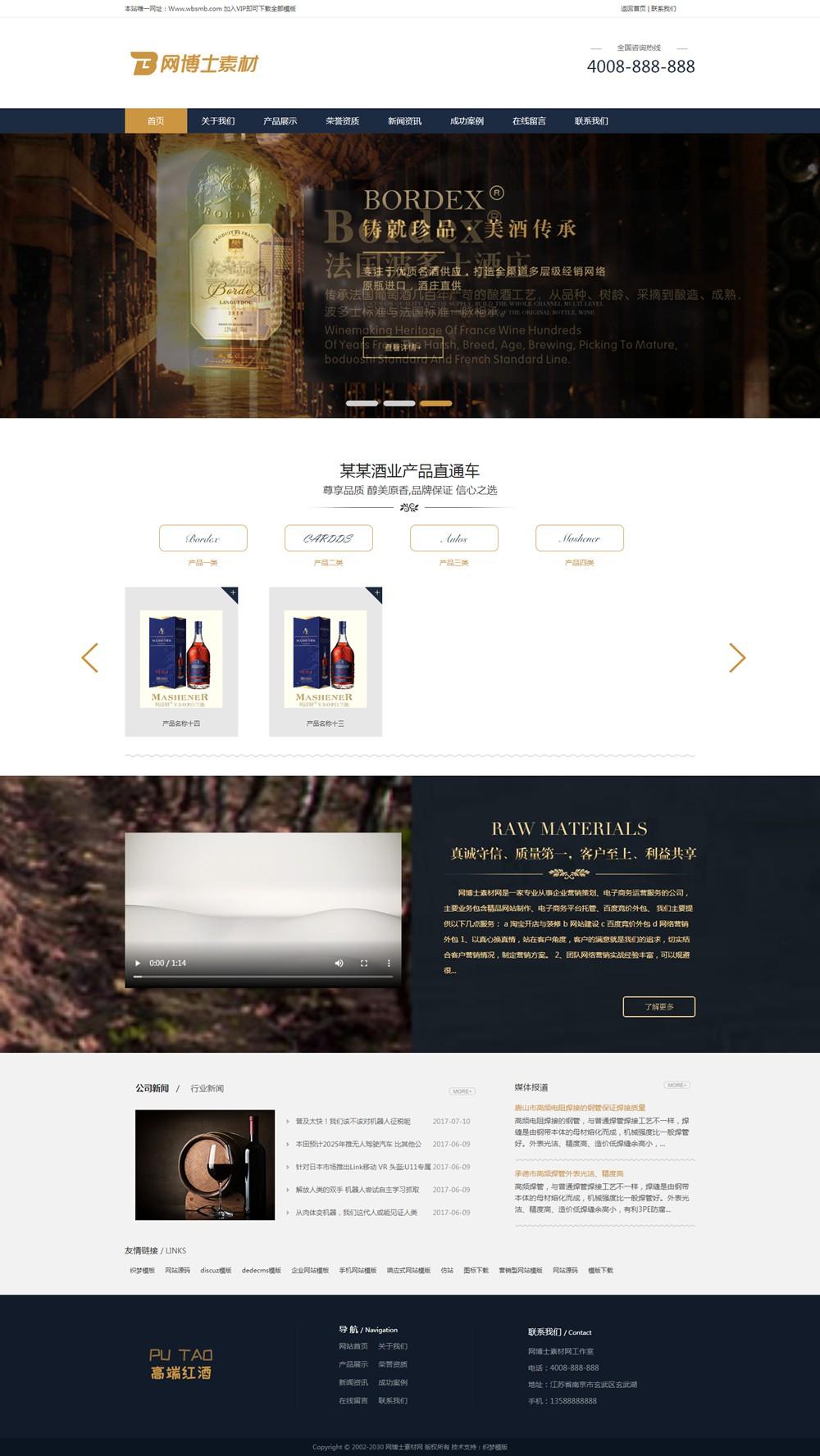 (带手机版数据同步)高端品牌红酒酒业类网站织梦模板 葡萄酒酒庄酒水销售网站源码