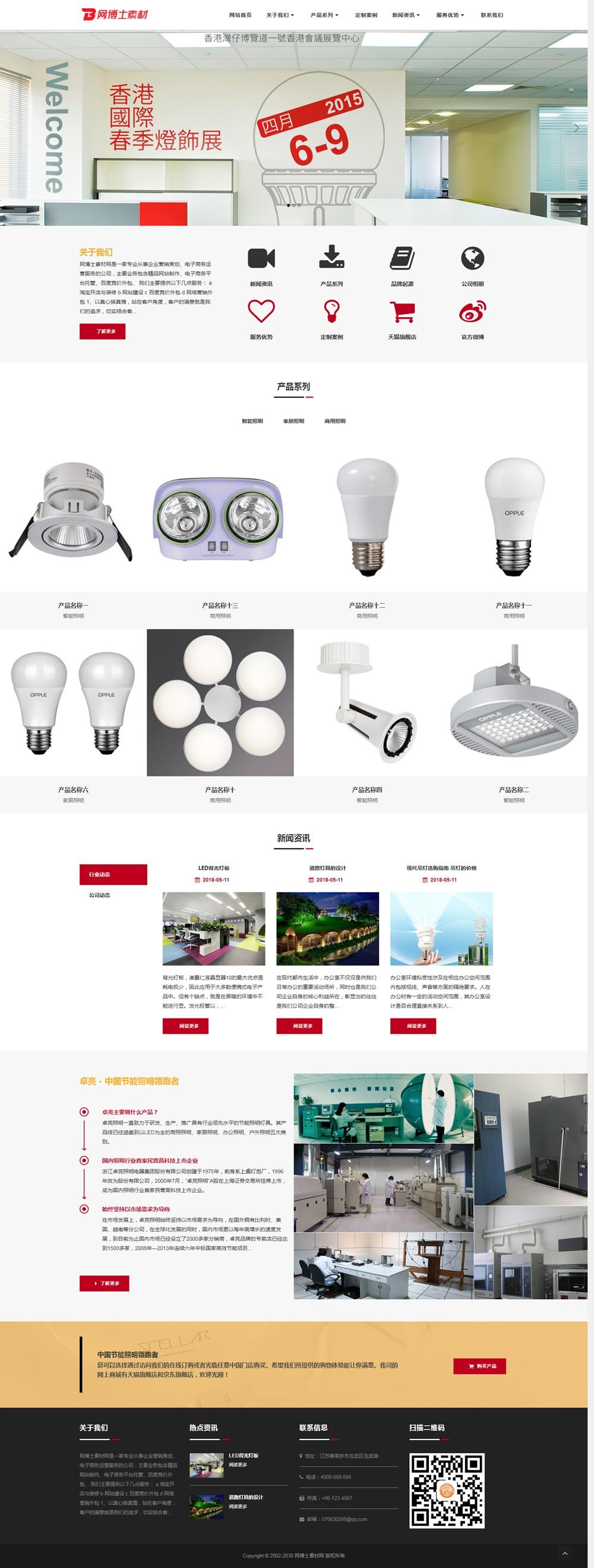 (自适应手机版)响应式照明灯饰电器类网站织梦模板 HTML5智能LED照明灯具类网站