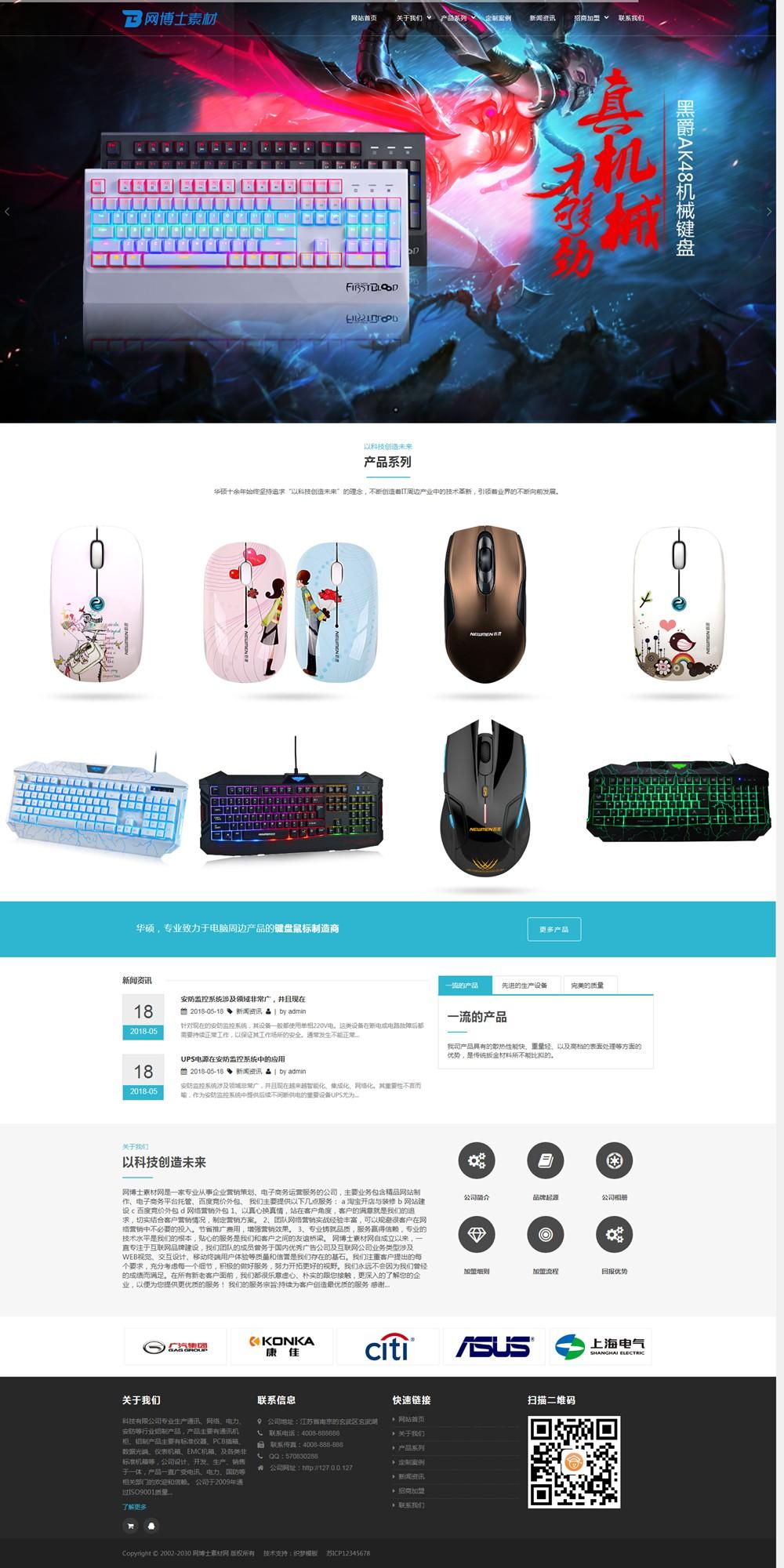 (自适应手机版)响应式电脑机箱鼠标键盘配件类网站织梦模板 HTML5电脑硬件配件网
