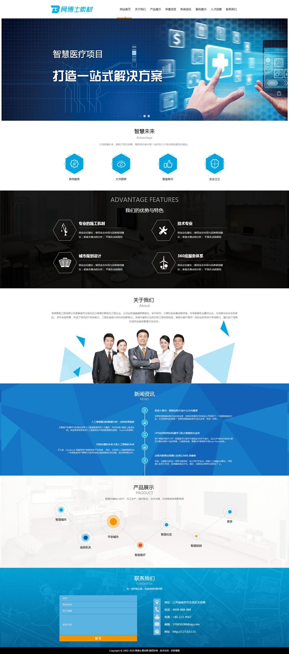 (带手机版数据同步)建筑智能化软件研发系统类织梦模板 智能软件系统开发软件公司网