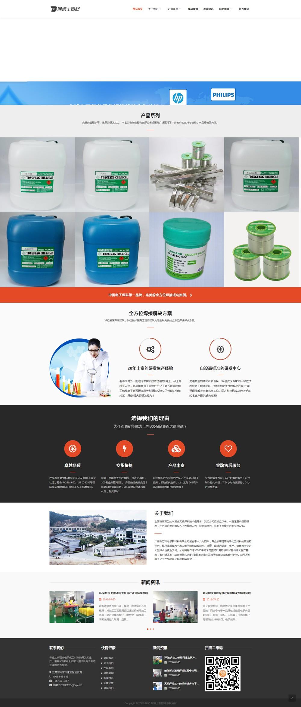 (自适应手机版)响应式电子新材料稀释剂类网站织梦模板 HTML5焊接材料网站源码