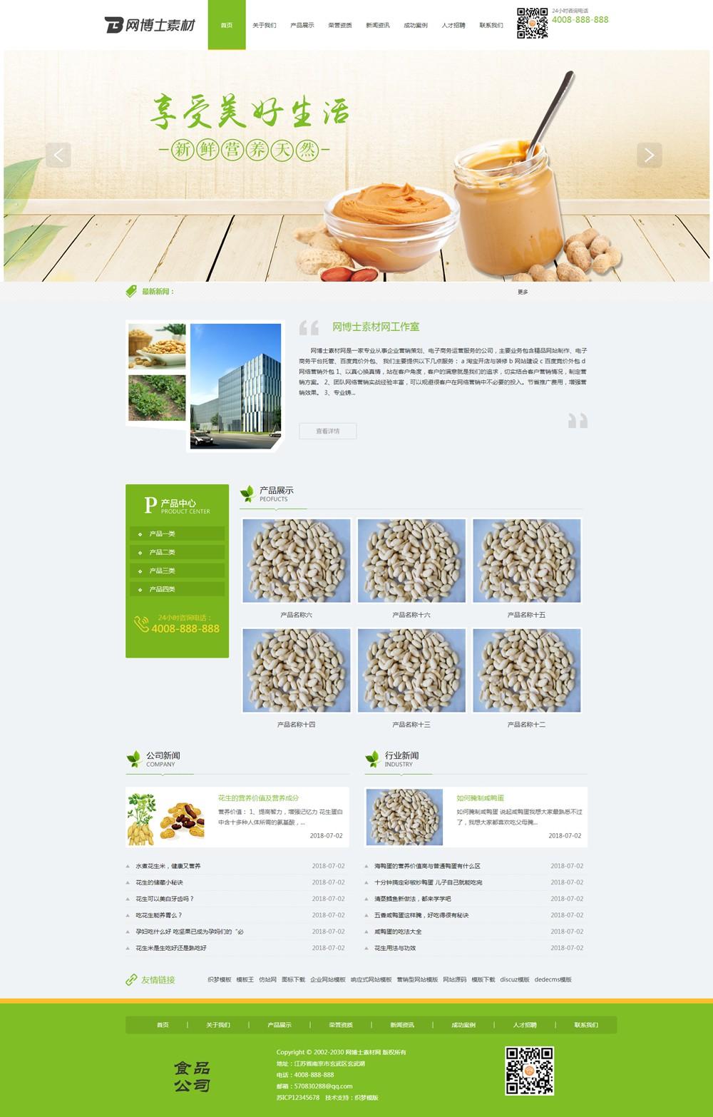 (带手机版数据同步)绿色食品加工类织梦模板 农业食品加工厂网站源码下载