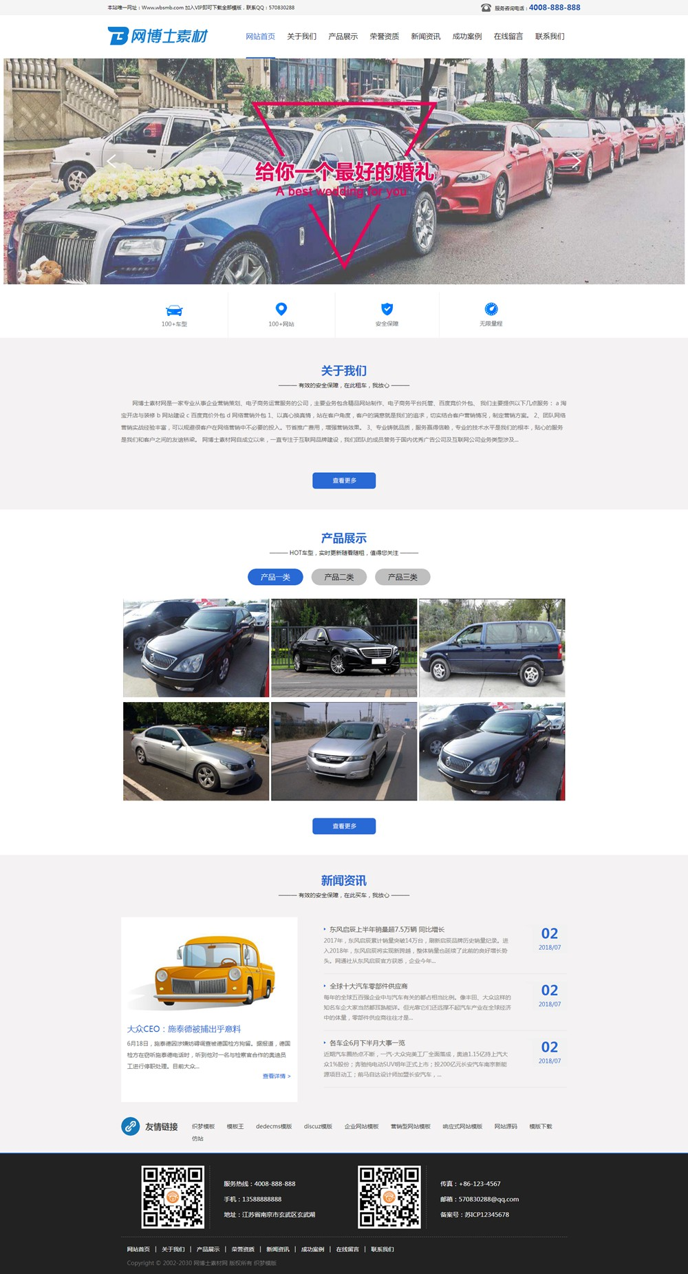 (带手机版数据同步)汽车租赁贸易类织梦模板 租车婚车租赁网站源码下载