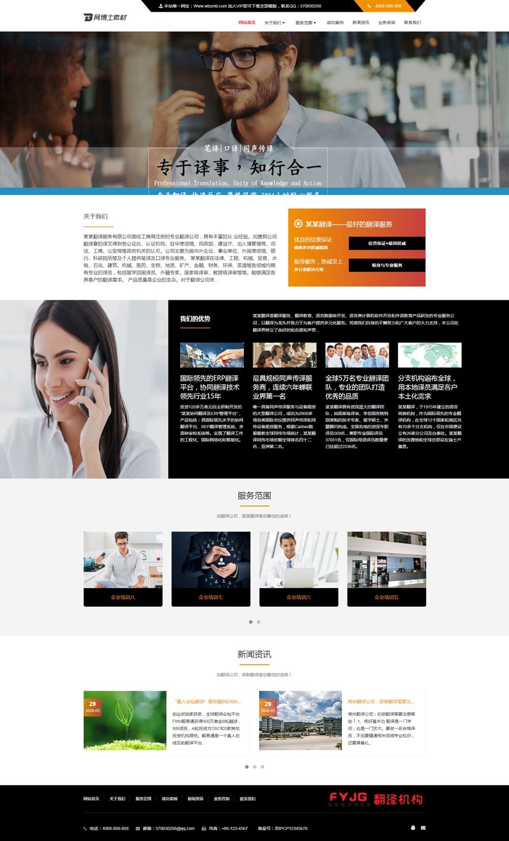 (自适应手机版)响应式语言翻译类织梦模板 HTML5翻译社英语翻译机构网站源码