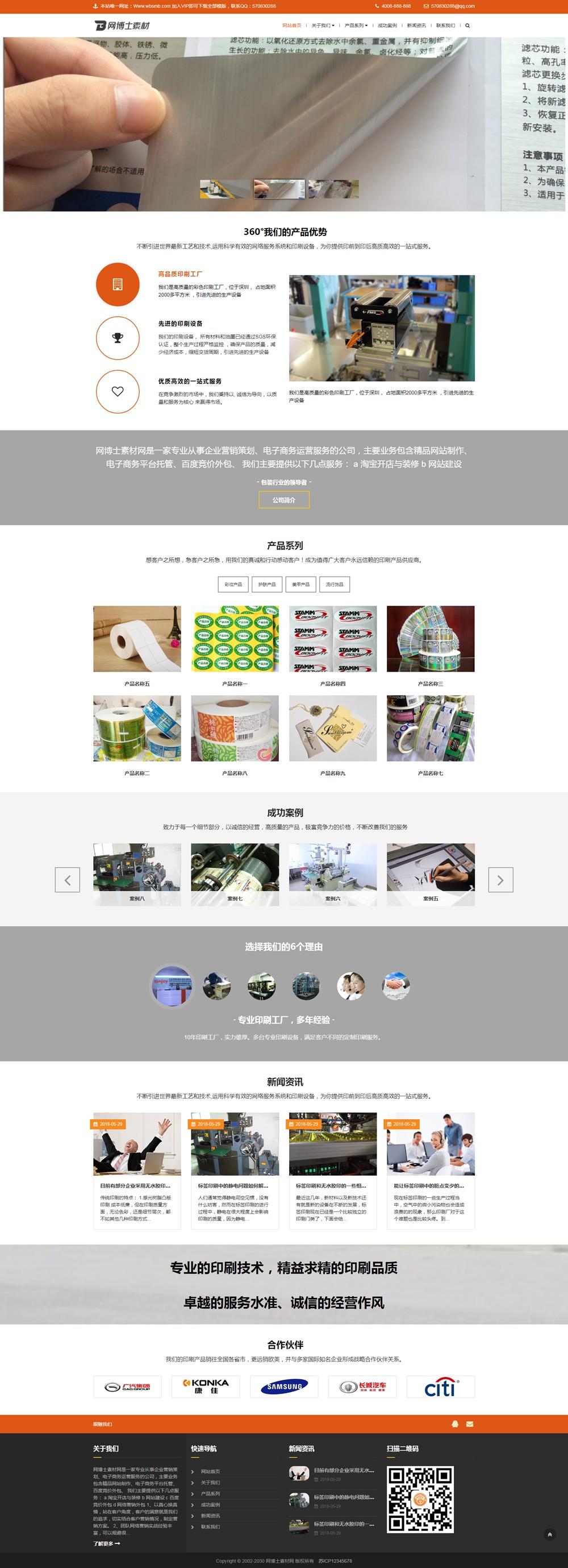 (自适应手机版)响应式防伪标签彩色印刷品类网站织梦模板 HTML5打印印刷类网站源码
