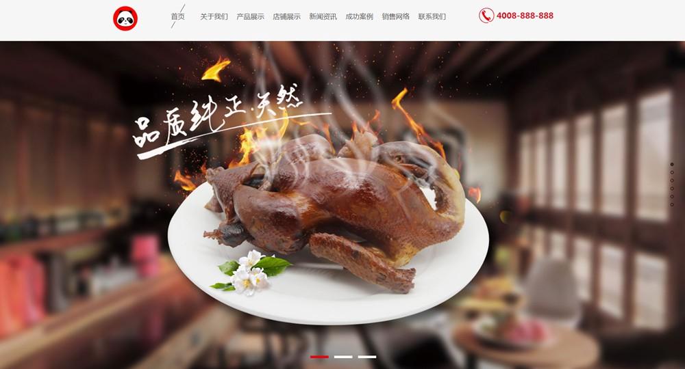 (自适应手机版)响应式食品产业园类织梦模板 HTML5餐饮熟食连锁机构网站源码