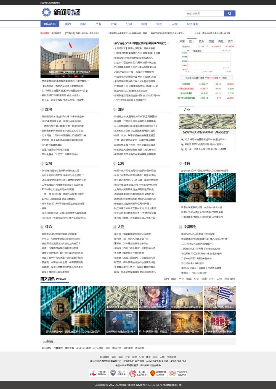 (带手机版数据同步)财经理财新闻资讯类网站织梦模板 新闻财经门户资讯网站源码