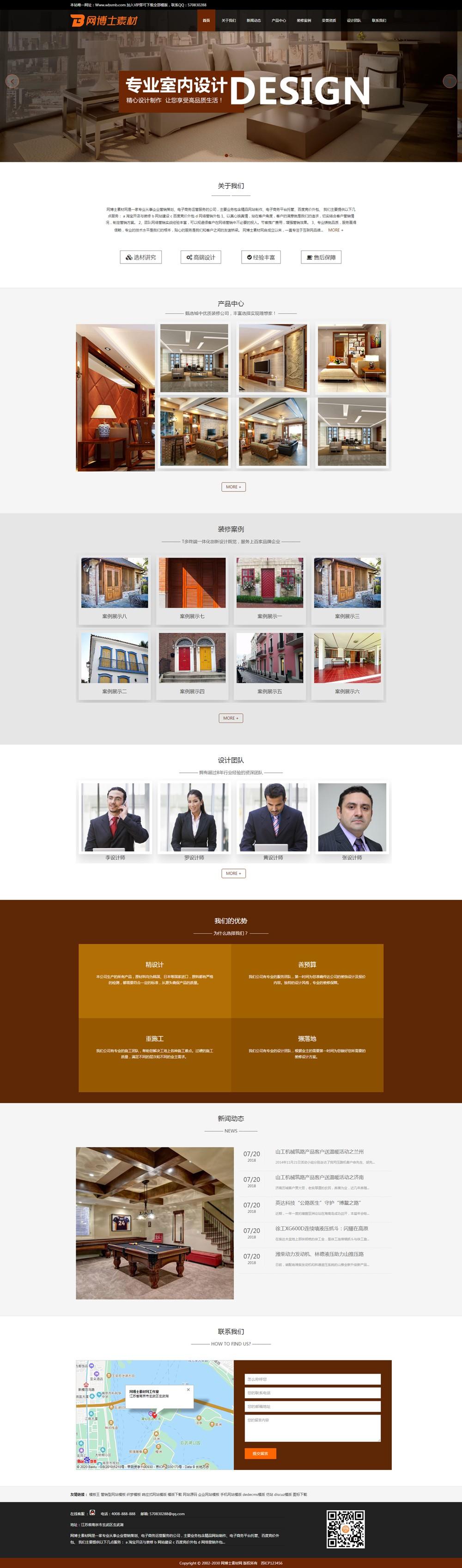 (自适应手机版)响应式装修设计类网站织梦模板 HTML5家装装修公司网站源码下载